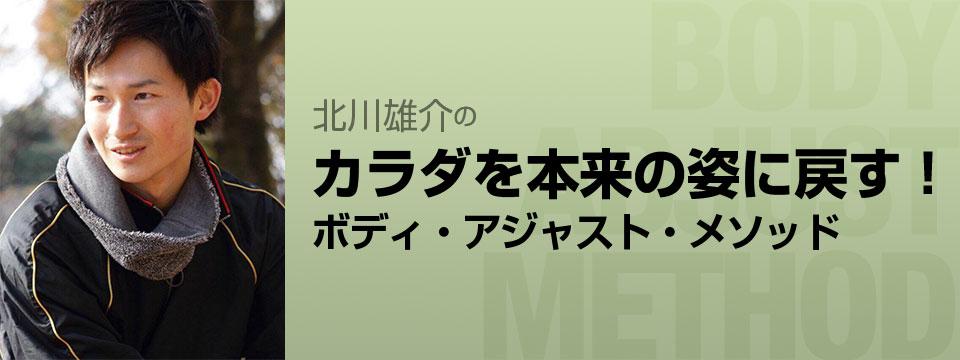 北川雄介のカラダを本来の姿に戻す!ボディ・アジャスト・メソッド
